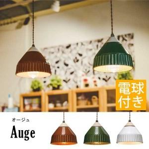 ペンダントライト LED対応 デザイン 陶器 コンパクト 天井照明 おしゃれ アンティーク キッチン 電球付き