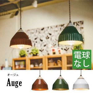 ペンダントライト LED対応 デザイン 陶器 コンパクト 天井照明 おしゃれ アンティーク キッチン 電球なし