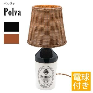 陶器 テーブルランプ シェード ラタン 照明 卓上 ランプ 寝室 テーブルライト おしゃれ 間接照明 電球付き