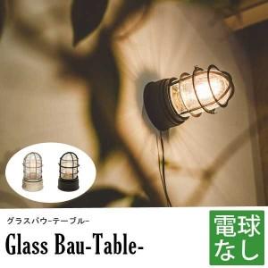 テーブルランプ おしゃれ アンティーク ウォールライト 壁掛けライト インテリア 照明 船舶ランプ モチーフ
