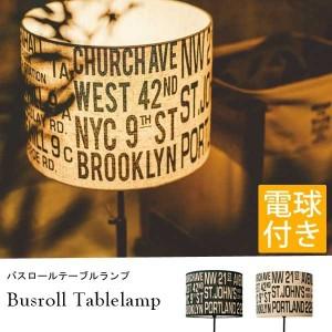 寝室 テーブルライト テーブルランプ シェード 卓上 照明 おしゃれ バスロールサイン