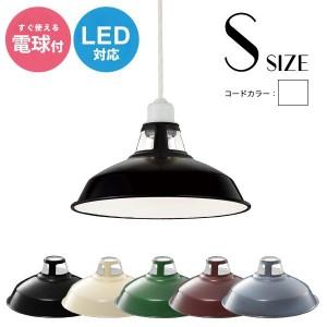 ペンダントライト ホーロー 天井照明 北欧 デザイン 電球付き LED対応 N socket enamel-set Sサイズ 1灯 ホワイト