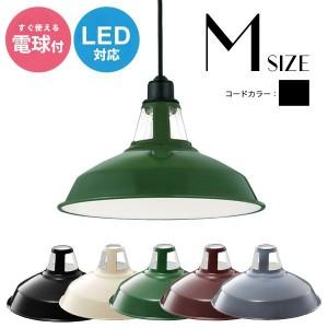 ペンダントライト ホーロー 天井照明 北欧 デザイン 電球付き LED対応 N socket enamel-set Mサイズ 1灯 ブラック