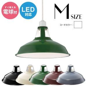 ペンダントライト ホーロー 天井照明 北欧 デザイン 電球付き LED対応 N socket enamel-set Mサイズ 1灯 ホワイト