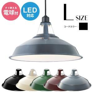 ペンダントライト ホーロー 天井照明 北欧 デザイン 電球付き LED対応 N socket enamel-set Lサイズ 1灯 ブラック