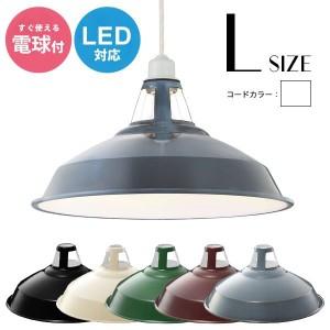 ペンダントライト ホーロー 天井照明 北欧 デザイン 電球付き LED対応 N socket enamel-set Lサイズ 1灯 ホワイト