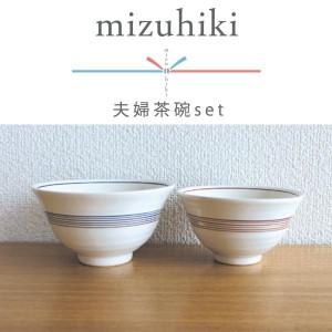 夫婦茶碗 セット ペア おしゃれ お茶碗 飯碗 お碗 結婚祝い ごはん 陶器 日本製 和風 和食器 モダン ギフト プレゼント 贈り物 mizuhiki