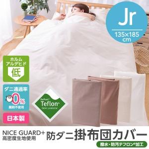NICE GUARD+(ナイスガードプラス) 高密度生地使用 防ダニ掛布団カバー (ジュニア)