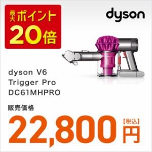 送料無料 ダイソン 掃除機 dyson V6 Trigger Pro DC61MHPRO 通常1〜2営業日出荷