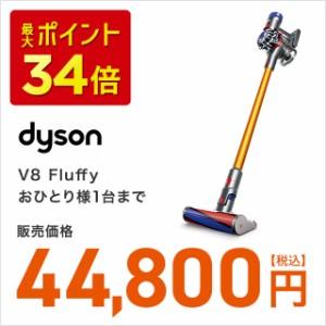 送料無料 掃除機 ダイソン V8 Fluffy SV10FF2