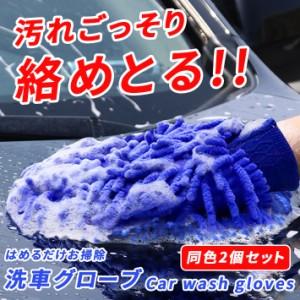 洗車グローブ マイクロファイバー 手袋 【2個セット×全9色】 洗車クロス タオル カーウォッシュ 手洗い カー用品 汚れ 自動車 バイク