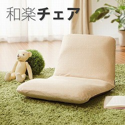 座椅子【和楽チェア/Sサイズ】座いす 座イス フロアチェア チェアー リクライニング 14段階 日本製 姿勢矯正 腰痛改善 コンパクト テレワ