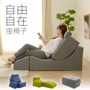 座椅子 【自由自在座椅子】座いす 座イス 日本製 フロアソファー リラックスチェア ハイバック ノンフレーム ベンチ テーブル レイアウト