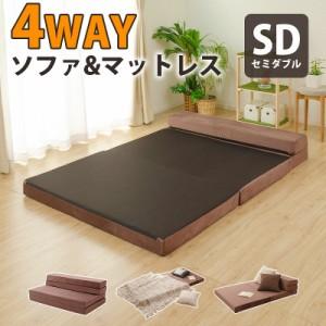 セミダブルサイズ 折りたたみマットレス 日本製 幅120cm ソファーマットレス 枕付きマットレス ソファ ソファー マットレス 折りたたみベ