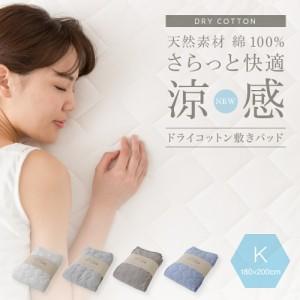 敷きパッド 敷パット キング さらっと快適 天然素材(綿100%)涼感ドライコットン 抗ウィルス・抗菌機能付きの敷きパッド キングサイズ