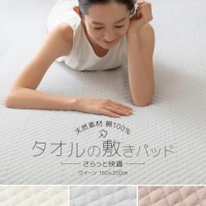 敷きパッド 敷パット クイーン さらっと快適 天然素材(綿100%)タオルの敷きパッド クイーンサイズ シーツ ベッドパッド コットン タオ