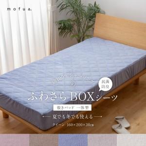 敷きパッド ボックスシーツ クイーン mofua 夏でも冬でもふわさら敷きパッド一体型BOXシーツ(抗菌防臭) クイーンサイズ 一体型 パイル生