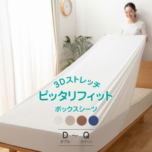ボックスシーツ ダブル クイーン 兼用 3Dストレッチ ピッタリフィットボックスシーツ D〜Q ニット素材 洗える 洗濯 オールシーズン スト