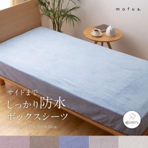 ボックスシーツ シングル mofua サイドまでしっかり防水ボックスシーツ シングルサイズ 綿100% シャーリング 防水 天然 吸水 パイル生地