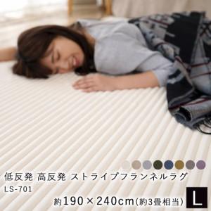 ラグ ラグマット 長方形 低反発 高反発 ストライプ フランネル ラグマット LS-701(190×240cm)約3帖 絨毯 じゅうたん カーペット 低ホ
