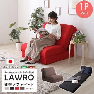 組み換え自由 ソファベッド 1P Lawro-ラウロ- ポケットコイル 1人掛け ソファーベッド 日本製 ローベッド カウチ インテリア ソファ スト