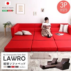 組み換え自由 ソファベッド 3P Lawro-ラウロ- ポケットコイル 3人掛け ソファーベッド 日本製 ローベッド カウチ インテリア ソファ スト