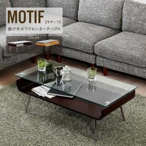 センターテーブル ローテーブル MOTIF(モチーフ)曲げ木センターテーブル ブラウン/ナチュラル 幅96cm ガラステーブル リビングテーブル