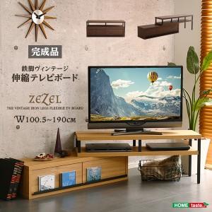 テレビ台 テレビボード 完成品ヴィンテージ伸縮テレビ台 ZEZEL-ジゼル- ローボード TVボード TV台 TVラック 伸縮 引き出し 自在レイアウ