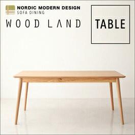 ダイニング家具 天然木 北欧家具 ソファダイニング WOOD LAND ウッドランド テーブル