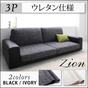 カバーリングソファ カウチソファー sofa スタンダードフロアソファ zion ザイオン 3P (ウレタン仕様)