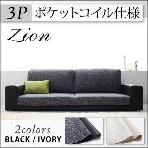 カバーリングソファ カウチソファー sofa スタンダードフロアソファ zion ザイオン 3P (ポケットコイル仕様)