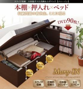 組立設置 跳ね上げベッド Many-IN メニーイン Pポケットマットレス付き 横開き セミダブル 深さレギュラー