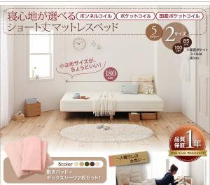 ベッド 脚付きマットレスベッド ショート丈 ポケットコイルマットレスベッド 脚22cm セミシングルサイズ セミシングルベッド ベット