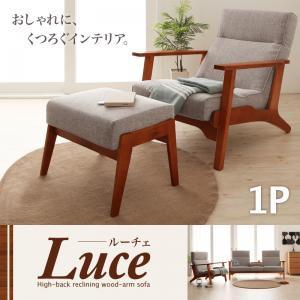 ハイバックリクライニング 木肘ソファ 【Luce】 ルーチェ 1P(※オットマンはつきません) ハイバックソファ 1人掛けソファー 肘掛け椅子
