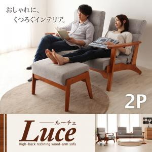 ハイバックリクライニング 木肘ソファ 【Luce】 ルーチェ 2P(※オットマンはつきません) ハイバックソファ 2人掛けソファー 肘掛け椅子