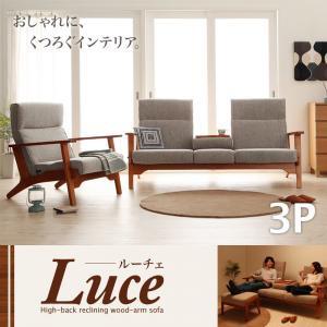ハイバックリクライニング 木肘ソファ 【Luce】 ルーチェ 3P(※オットマンはつきません) ハイバックソファ 3人掛けソファー 肘掛け椅子