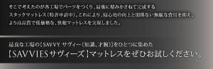 新快眠構造 スタックマットレス 【SAVVIES】 サヴィーズ ロイヤルスイート RS4 抗菌 高密度2層ポケットコイル セミダブル