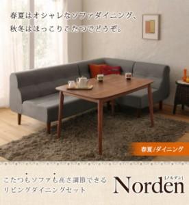こたつもソファも高さ調節できるリビングダイニングセット【Norden】ノルデン 5点チェアセット(105×75cm)