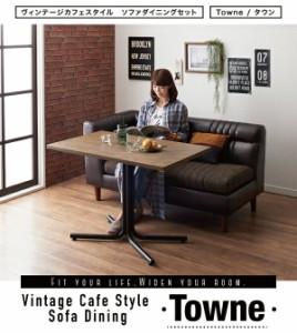 ヴィンテージカフェスタイルソファダイニング 【Towne】 タウン ダイニングチェア 1脚 アームチェア