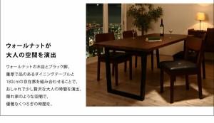 ウォールナット無垢材モダンデザインワイドサイズダイニング Clam クラム ダイニングテーブル W180