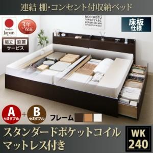 ベッド 収納付き 連結 収納ベッド Ernesti Sポケットマットレス付き A+Bタイプ ワイドK240(SD×2) 組立設置付