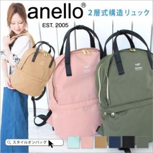 da4bab03f64c anello アネロ リュック レディース A4 2層式 多機能リュック 旅行 通勤 マザーズバッグ 【