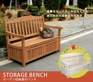 【代引き不可】ガーデン収納庫付ベンチ120 ホワイト/ブラウン SS259 送料無料