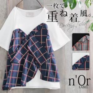 891d8f69ad6e80 夏新作>『nOrチェック柄ドッキングTシャツ』【 Tシャツ レディース