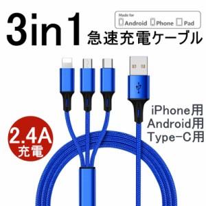 micro USBケーブル iPhoneケーブル Android用 Type-C用 3in1 急速充電ケーブル 高耐久ナイロン モバイルバッテリー 充電器 iPhone XS Max