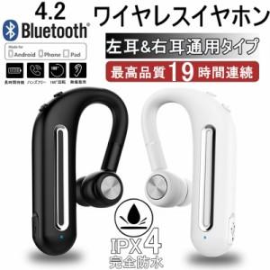7af7163c49 ワイヤレスイヤホン ブルートゥースイヤホン 高音質 Bluetooth 4.2 重低音 ヘッドセット 片耳 耳掛け型