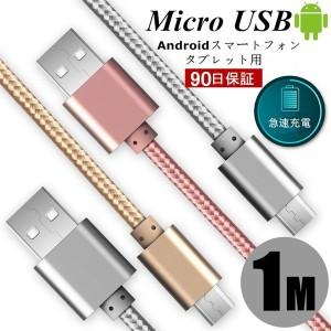 micro USBケーブル マイクロUSB Android用0.25/0.5/1/1.5m 充電ケーブル スマホケーブル 充電器 Xperia Galaxy AQUOS モバイルバッテリー