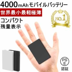 世界最小最軽 4000mAh モバイルバッテリー 大容量 コンパクト スマホ充電器 超薄型 軽量 入力2ポート 急速充電 超小型 ミニ型【PL保険】
