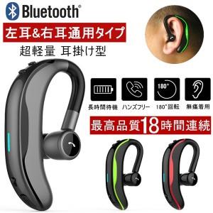 ブルートゥースイヤホン Bluetooth 5.0 ワイヤレスイヤホン 耳掛け型 ヘッドセット 片耳 最高音質 マイク内蔵 日本語音声通知 180°回転