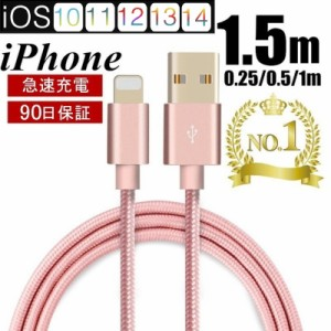 iPhoneケーブル 長さ0.25m 0.5m 1m 1.5m iPad充電器 急速充電データ転送ケーブル USBケーブル iPhone12 11 XS Max XR X 8 7/6ケーブル